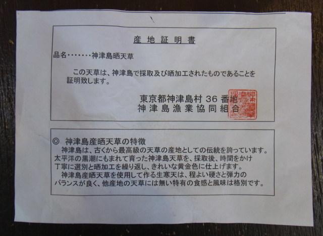 神津島てんぐさ